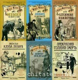 Ретро-детектив - Сборник (43 книги)