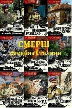 СМЕРШ - спецназ Сталина (20 книг)