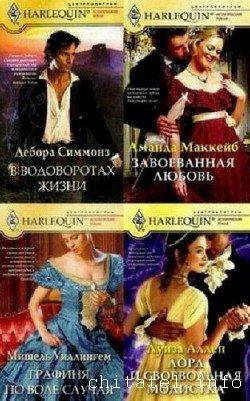 Исторические романы - Сборник (126 книг)