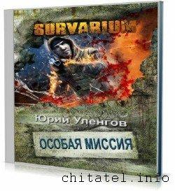 Юрий Уленгов - Особая миссия (Аудиокнига)