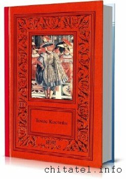 Томас Костейн - Сборник (7 книг)
