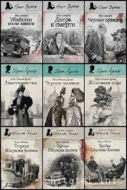 Великие сыщики - Серия (96 книг)