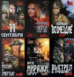Миссия выполнима - Сборник (6 книг)
