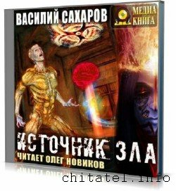 Василий Сахаров - Источник зла (Аудиокнига)
