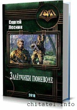 Сергей Лесник - Залётчики поневоле. Дилогия