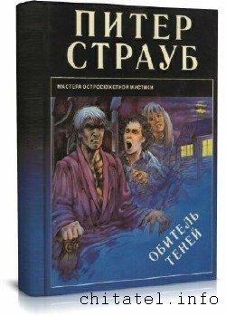 Питер Страуб - Обитель теней