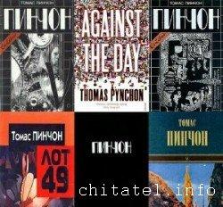 Томас Пинчон - Сборник (13 книг)