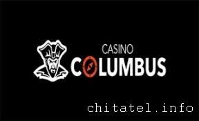 Казино Колумбус или Правила игры на популярном портале