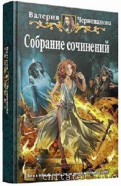 Валерия Чернованова - Сборник (10 книг)