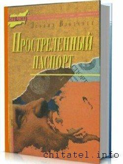 Леонид Влодавец - Простреленный паспорт