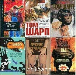 Том Шарп - Сборник (11 книг)