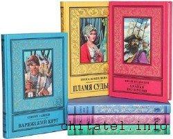 Библиотека исторического романа (Букмэн) - Сборник ( 6 книг)