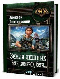 Алексей Платковский - Земля лишних. Беги, хомячок, беги