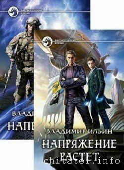 Владимир Ильин - Напряжение. Сборник (4 книги)