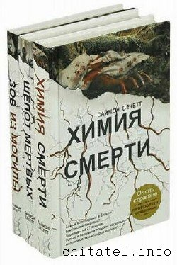 Саймон Бекетт - Сборник (3 книги)