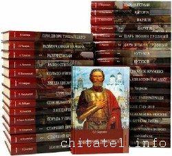 Россия державная - Серия (50 книг)