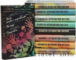 Библиотека остросюжетной мистики - Сборник (10 томов)