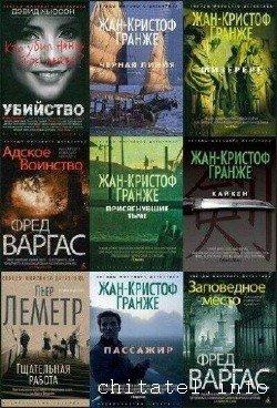 Звезды мирового детектива - Сборник (156 книг)