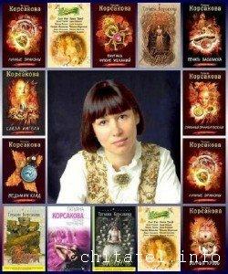 Татьяна Корсакова - Сборник (40 книг)