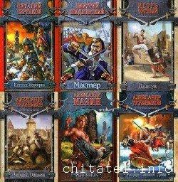 Историческая фантастика - Серия (60 книг)