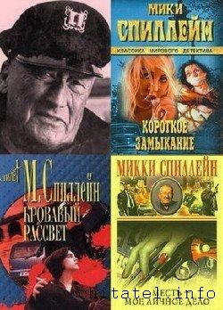 Микки Спиллейн - Сборник (4 книги)