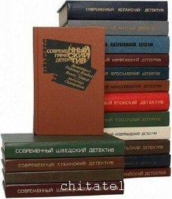 Современный зарубежный детектив - Сборник (31 том)