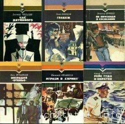 Стрела - Серия (191 книга)