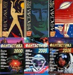 Фантастика - Годовые сборники (44 тома)