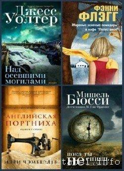Фантом Пресс - Сборник (252 книг)