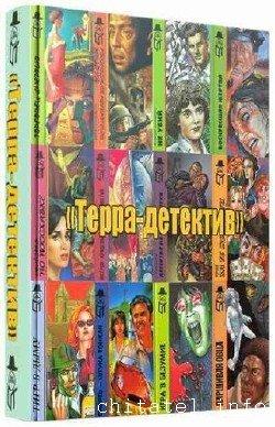 Терра-детектив - Сборник (83 тома)