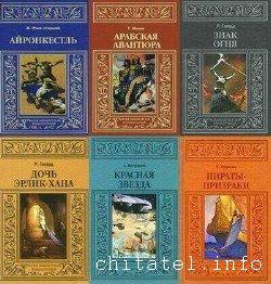 Малая библиотека приключений - Серия (51 том)
