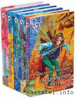 Анастасия Парфенова - Сборник (22 книги)