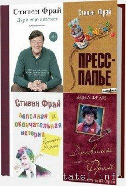 Стивен Фрай - Сборник (13 книг)