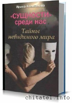 Алексанова И.Н. - Сущности среди нас. Тайны невидимого мира