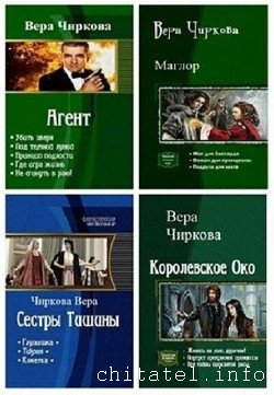 Вера Чиркова - Сборник (55 книг)