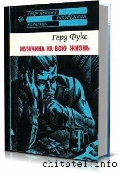 Современная зарубежная повесть - Сборник (26 книг)