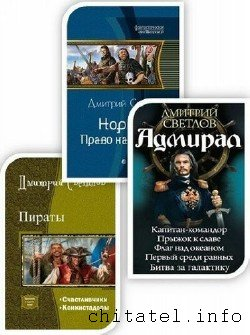 Дмитрий Светлов - Cборник (16 книг)