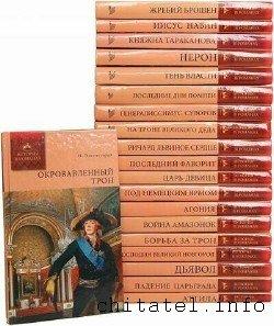 История в романах - Сборник (58 томов)