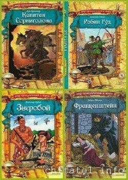 Мир приключений и тайн (8 книг)
