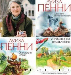 Луиза Пенни - Сборник (12 книг)
