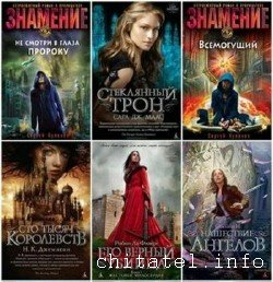 Lady Fantasy - Сборник (46 книг)
