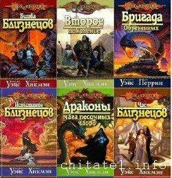 Dragonlance (Сага о копье) - Сборник (52 книги)