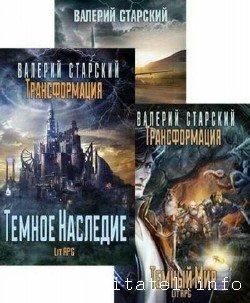 Валерий Старский - Трансформация. Сборник (3 книги)