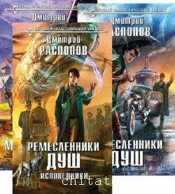Дмитрий Распопов - Сборник (18 книг)