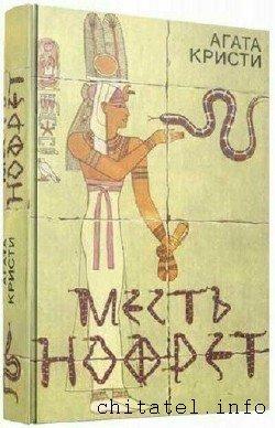 Агата Кристи - Месть Нофрет (сборник)