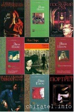 Йен Пирс - Сборник (11 книг)