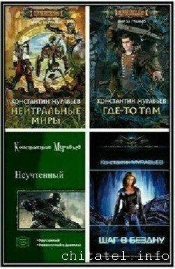 Константин Муравьёв - Сборник (31 книгa)