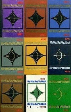 Приключения (Стрела) - Сборник (20 томов)
