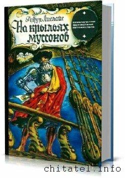 Приключения, фантастика, путешествия - Сборник (12 книг)