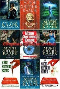 Мэри Хиггинс Кларк - Сборник (55 книг)
